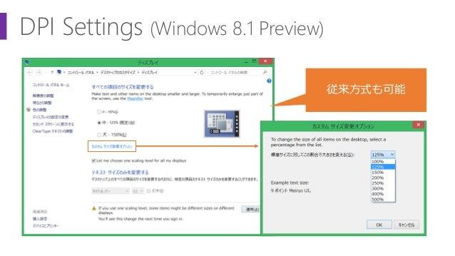 DPI Settings (Windows 8.1 Preview) 従来方式も可能