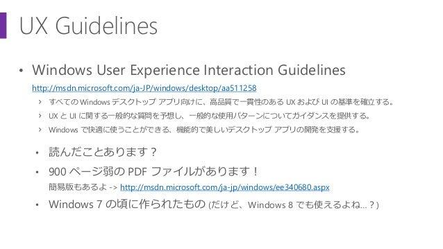UX Guidelines • Windows User Experience Interaction Guidelines http://msdn.microsoft.com/ja-JP/windows/desktop/aa511258 › ...