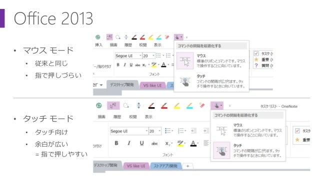 Office 2013 • マウス モード • 従来と同じ • 指で押しづらい • タッチ モード • タッチ向け • 余白が広い = 指で押しやすい