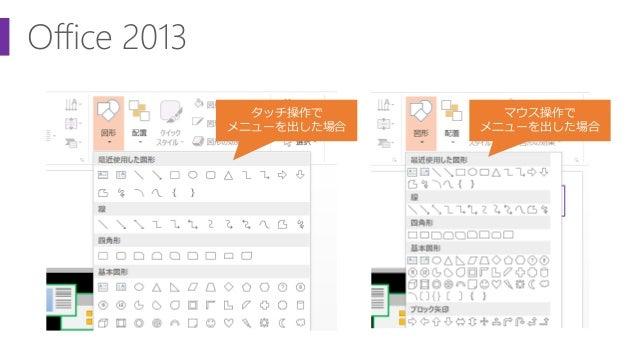 Office 2013 タッチ操作で メニューを出した場合 マウス操作で メニューを出した場合