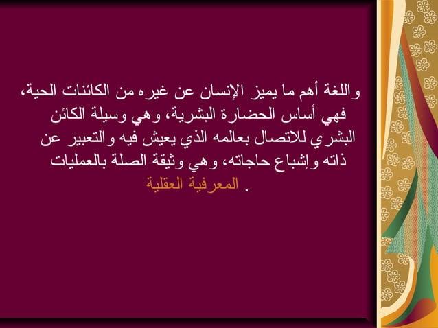 ،الحية الكائنات من غيره عن النسان يميز ما أهم واللغة الكائن وسيلة وهي ،البشرية الحضارة أساس...