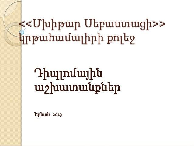 <<Մխիթար Սեբաստացի>> կրթահամալիրի քոլեջ Դիպլոմային աշխատանքներ Երևան 2013