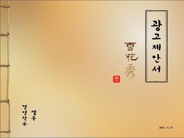 광 고 제 안 서 쎌 통 경 영 학 부 2012. 11. 21