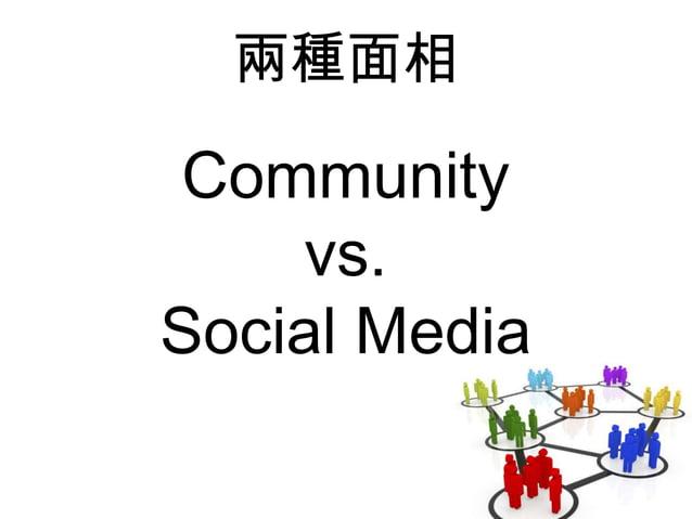 Community vs. Social Media 兩種面相