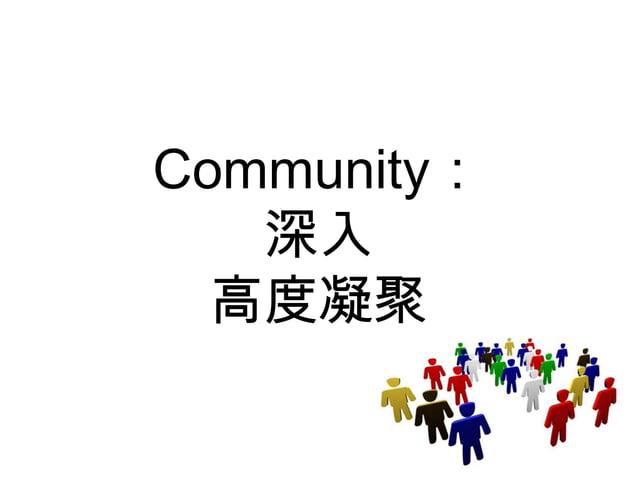 Community: 深入 高度凝聚
