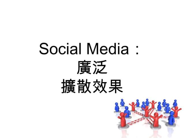 Social Media: 廣泛 擴散效果