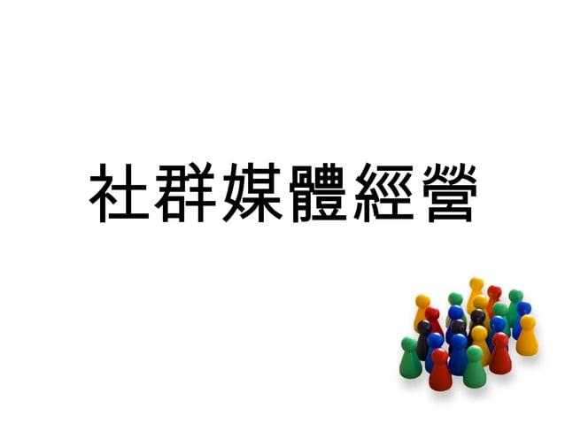 式—核心-边缘模 核心節點 橋節點 長尾節點 社群傳播的核心概念—節點與訊息