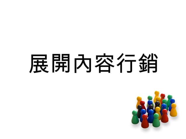 找出對的區隔,鎖定正確族群 誰是你的目標網友? ? • 目標族群使用社群網 路的行為模式? • 目標族群為甚麼會對 與品牌相關的內容感 到興趣?是哪些? • 甚麼樣的內容會讓他 們想要進行分享?
