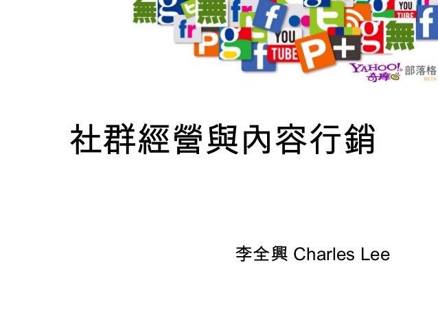 社群經營與內容行銷 李全興 Charles Lee