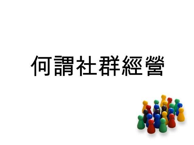 如何規劃社群經營策略與內容行銷(老查) Slide 3