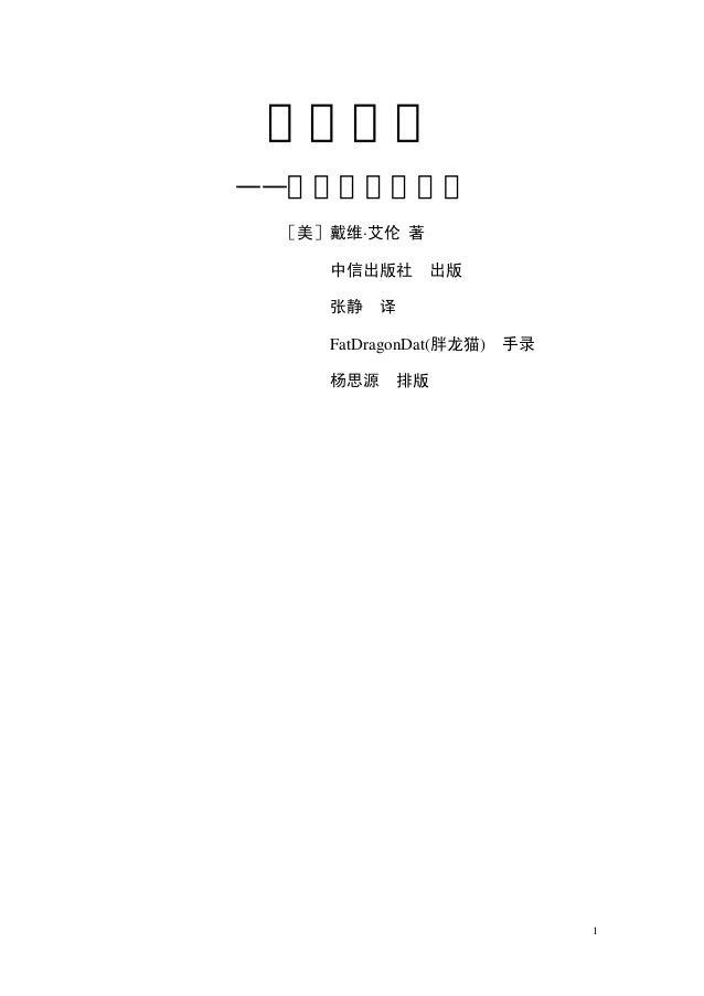 尽管去做 ——无压工作的艺术 [美]戴维·艾伦 著 中信出版社 出版 张静 译 FatDragonDat(胖龙猫) 手录 杨思源 排版 1