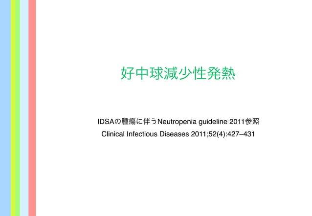 好中球減少性発熱 IDSAの腫瘍に伴うNeutropenia guideline 2011参照 Clinical Infectious Diseases 2011;52(4):427–431