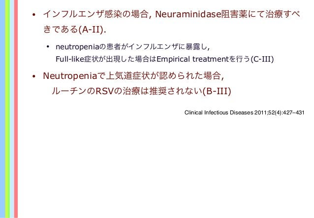 • インフルエンザ感染の場合, Neuraminidase阻害薬にて治療すべ きである(A-II). • neutropeniaの患者がインフルエンザに暴露し, Full-like症状が出現した場合はEmpirical treatmentを行う...