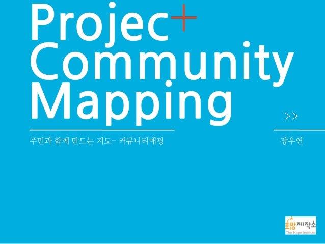 Projec Community Mapping 주민과 함께 만드는 지도- 커뮤니티매핑 장우연