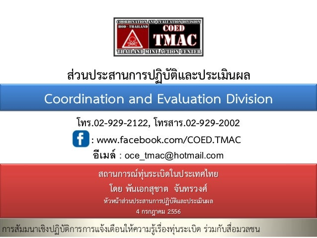 Coordination and Evaluation Division ส่วนประสานการปฏิบัติและประเมินผล สถานการณ์ทุ่นระเบิดในประเทศไทย โดย พันเอกสุชาต จันทร...