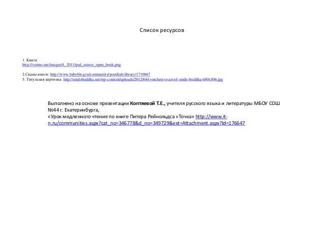 Список ресурсов 1. Книга: http://vantus.me/images/4_2011/psd_source_open_book.png 2.Сканы книги: http://www.babyblog.ru/co...