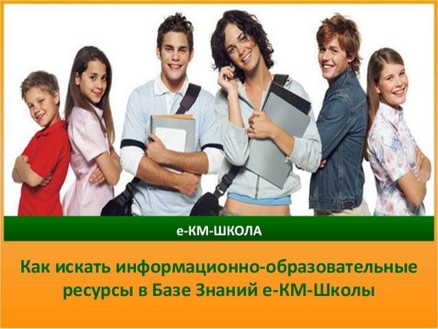 Как искать информационно-образовательные ресурсы в Базе Знаний е-КМ-Школы