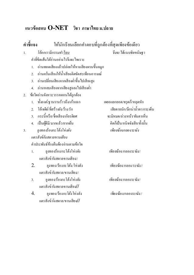 แนวข้อสอบ O-NET วิชา ภาษาไทย ม.ปลาย คาชี้แจง ให้นักเรียนเลือกคำตอบที่ถูกต้องที่สุดเพียงข้อเดียว 1. โอ้อกเรามีกรรมทาไฉน จึง...