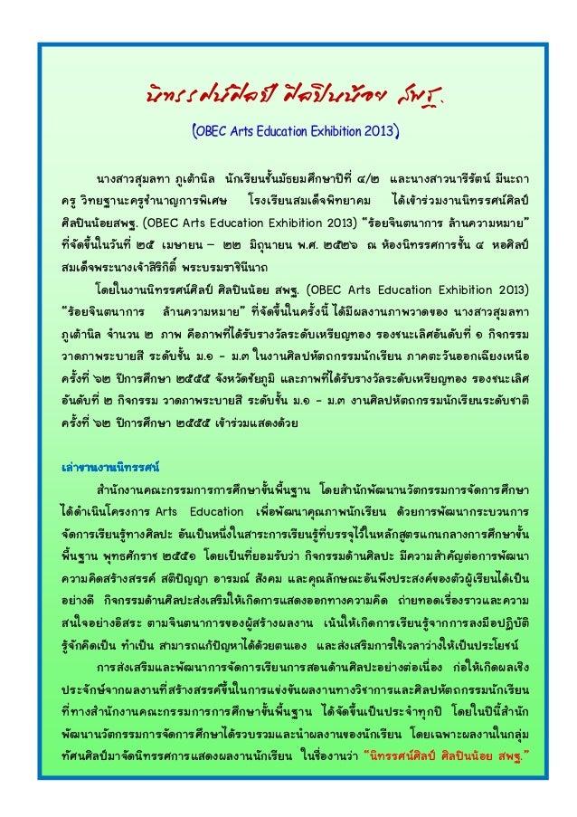 """i  i Š i  Œo . (OBEC Arts Education Exhibition 2013) / . (OBEC Arts Education Exhibition 2013) """" """" – . . . (OBEC Arts Ed..."""