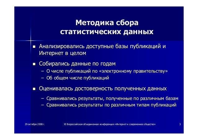 2929 октябряоктября 20082008 гг.. XIXI ВсероссийскаяВсероссийская объединеннаяобъединенная конференцияконференция ««Интерн...