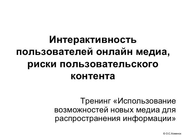 © О.С.Хоменок Интерактивность пользователей онлайн медиа, риски пользовательского контента Тренинг «Использование возможно...