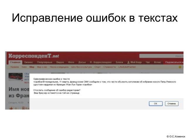 © О.С.Хоменок Исправление ошибок в текстах