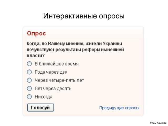© О.С.Хоменок Интерактивные опросы