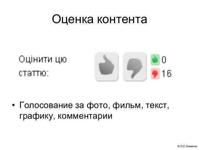 © О.С.Хоменок Оценка контента • Голосование за фото, фильм, текст, графику, комментарии