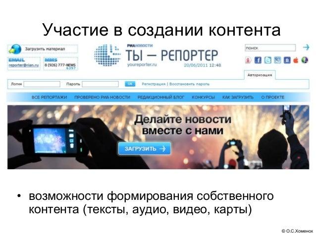 © О.С.Хоменок Участие в создании контента • возможности формирования собственного контента (тексты, аудио, видео, карты)