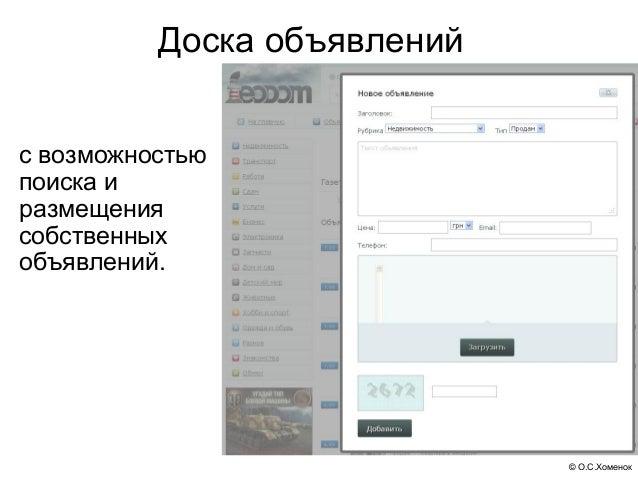 © О.С.Хоменок Доска объявлений с возможностью поиска и размещения собственных объявлений.