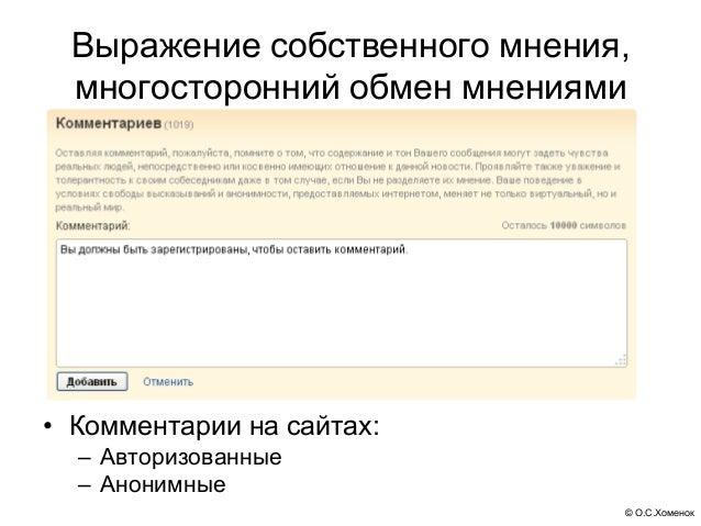 © О.С.Хоменок Выражение собственного мнения, многосторонний обмен мнениями • Комментарии на сайтах: – Авторизованные – Ано...