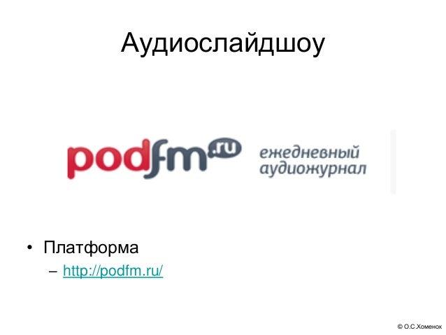 © О.С.Хоменок Аудиослайдшоу • Платформа – http://podfm.ru/