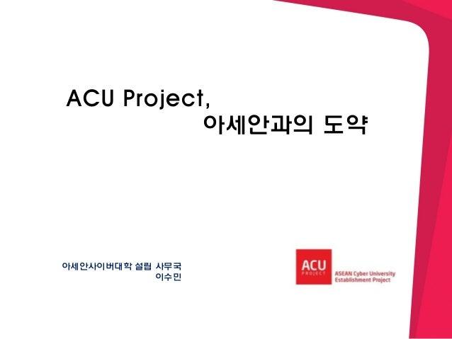 ACU Project, 아세안과의 도약 아세안사이버대학 설립 사무국 이수민