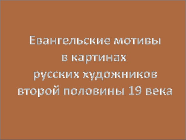 В.И, В.И. Суриков «УТРО СТРЕЛЕЦКОЙ КАЗНИ»