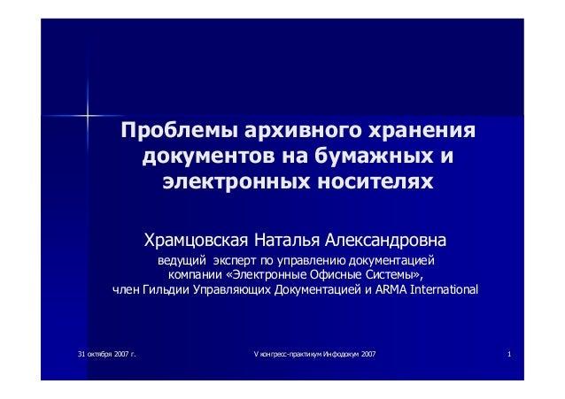 3131 октябряоктября 20072007 гг.. VV конгрессконгресс--практикумпрактикум ИнфодокумИнфодокум 20072007 11 Проблемы архивног...