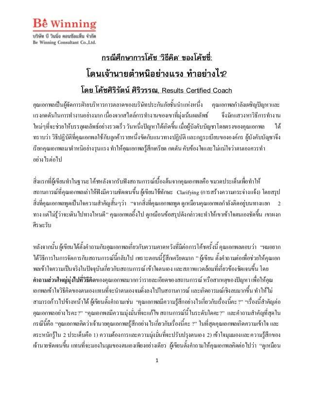 1 กรณีศึกษาการโคช 'วิธีคิด' ของโคชชี่: โดนเจานายตําหนิอยางแรง ทําอยางไร? โดย โคชศิริรัตน ศิริวรรณ, Results Certifie...