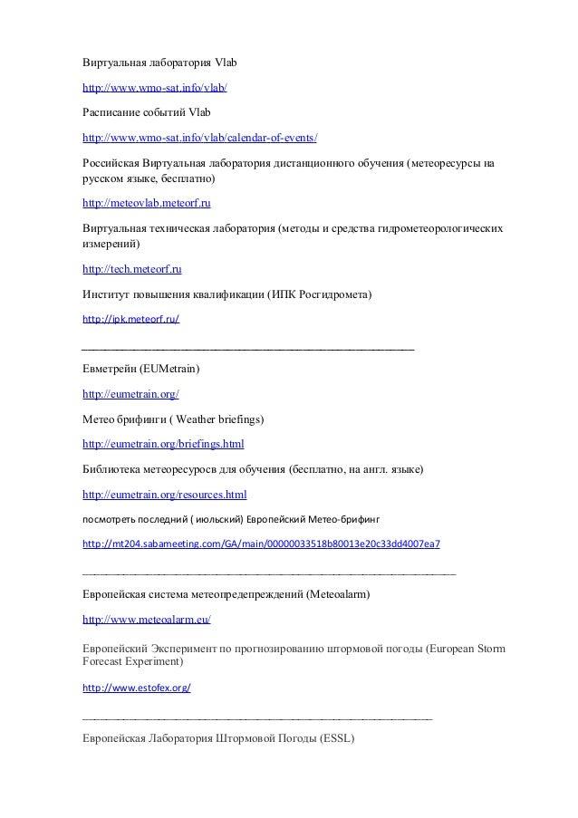 Виртуальная лаборатория Vlab http://www.wmo-sat.info/vlab/ Расписание событий Vlab http://www.wmo-sat.info/vlab/calendar-o...