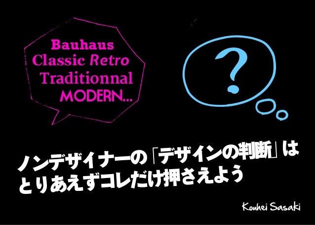 ノンデザイナーの「デザインの判断」は とりあえずコレだけ押さえよう MODERN??? Traditionnal Classic Retro ? Bauhaus Kouhei Sasaki