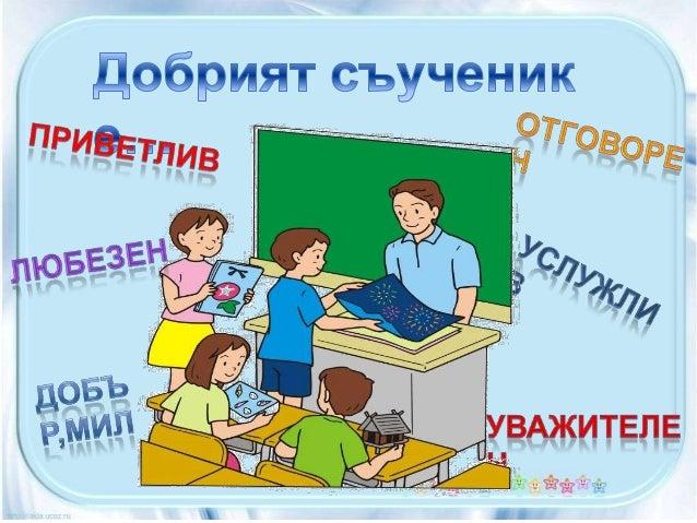 Добрият съученик Slide 2