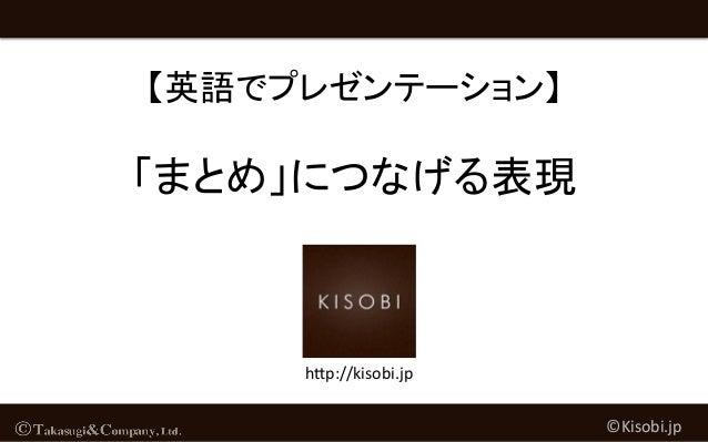 【英語でプレゼンテーション】      「まとめ」につなげる表現 ©Kisobi.jp h,p://kisobi.jp
