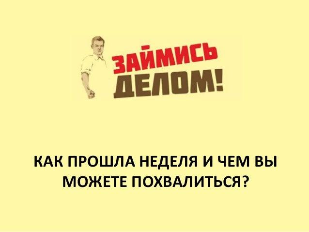 """Курс Евгения Савина """"Займись делом!"""", Занятие 3 Slide 2"""