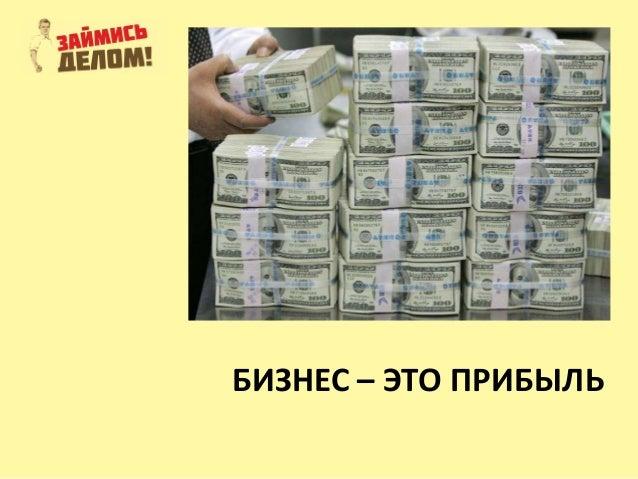 """Курс Евгения Савина """"Займись делом!"""", Занятие 3 Slide 3"""