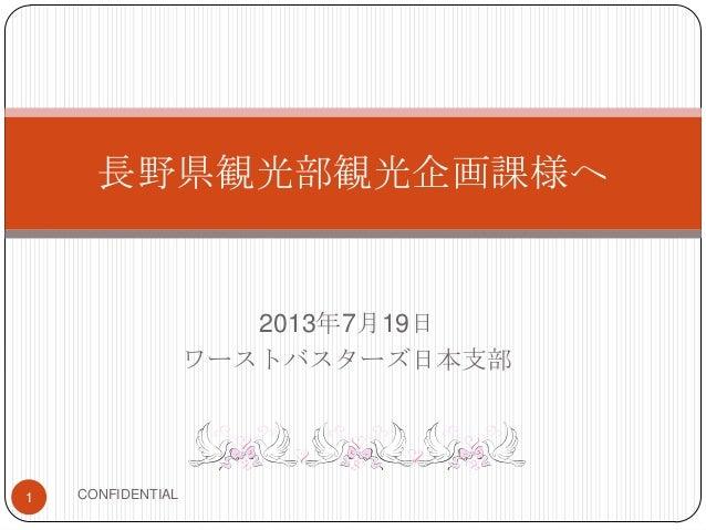 2013年7月19日 ワーストバスターズ日本支部 長野県観光部観光企画課様へ CONFIDENTIAL1