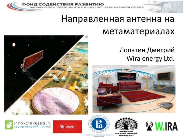 Направленная антенна на метаматериалах Лопатин Дмитрий Wira energy Ltd.