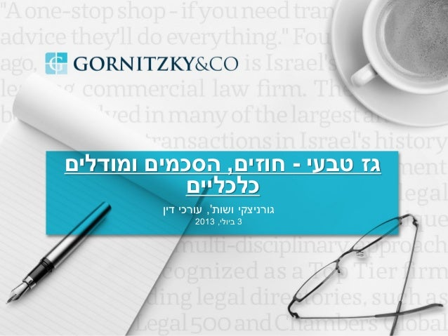 גורניצקיושות,'דין עורכי 3ביולי,2013 טבעי גז-חוזים,ומודלים הסכמים כלכליים