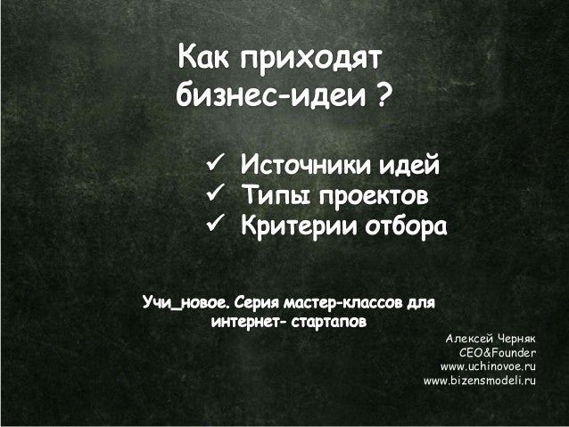 Алексей Черняк CEO&Founder www.uchinovoe.ru www.bizensmodeli.ru