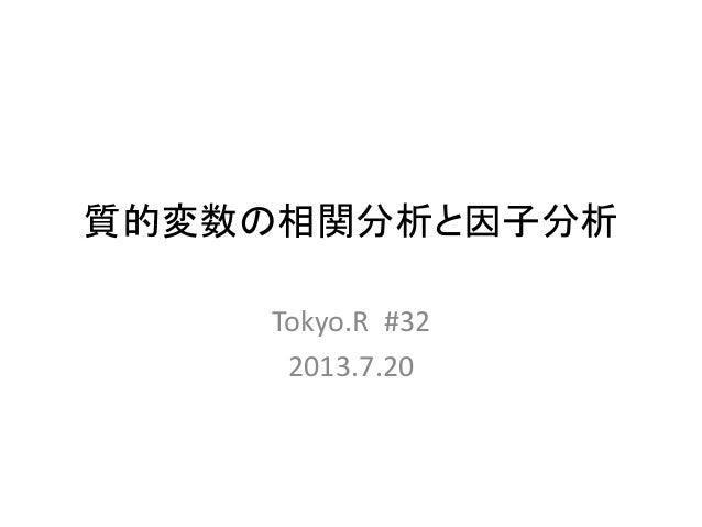 質的変数の相関分析と因子分析 Tokyo.R #32 2013.7.20