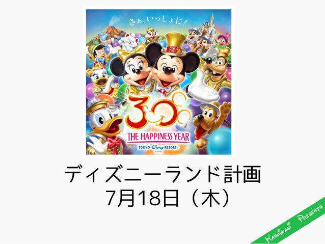 ディズニーランド計画プレゼン〜夏祭り&30周年 ザ・ハピネス・イヤー篇〜 Slide 2