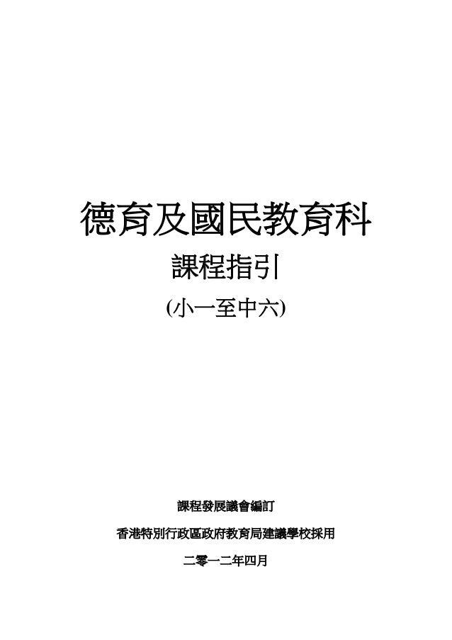 德育及國民教育科 課程指引 (小一至中六) 課程發展議會編訂 香港特別行政區政府教育局建議學校採用 二零一二年四月