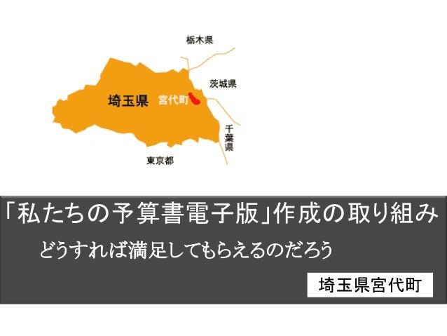 「私たちの予算書電子版」作成の取り組み 埼玉県宮代町 どうすれば満足してもらえるのだろう